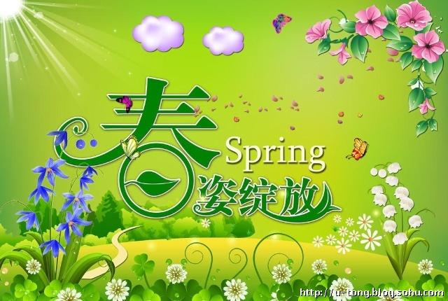 描写春天的成语大全