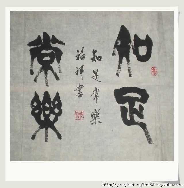 几幅小篆书法作品
