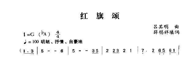 红旗颂-曲谱歌谱大全-搜狐博客