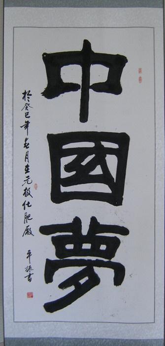 书法 中国梦(卜平振书法)